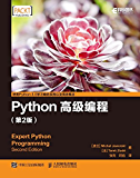 Python高级编程(第2版)(异步图书)