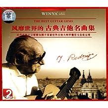 风靡世界的古典吉他名曲集(2CD)
