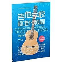北京杨永喜吉他学苑系列丛书·吉他学校标准化教程:初中级部分(二维码视频教学版)