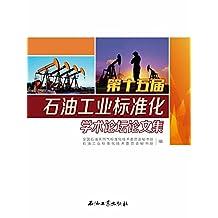 第十五届石油工业标准化学术论坛论文集