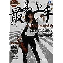 最易上手:小提琴独奏超精选(附MP3光盘1张)