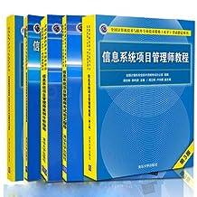 (5本套)【官方正版】信息系统项目管理师教程(第3版)+案例分析+真题详解+论文指导+试题分析
