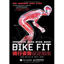 BIKE FIT:骑行姿势设定指南