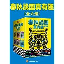春秋战国真有趣(读客熊猫君出品,套装全6册。翻开本书,在趣味盎然中,读懂整个春秋战国史!)