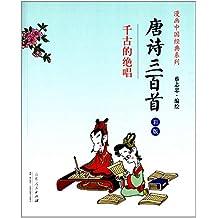 蔡志忠漫画中国经典系列:唐诗三百首(漫画彩版)
