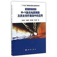 Ⅲ-Ⅴ族光电探测器及其在光纤通信中的应用
