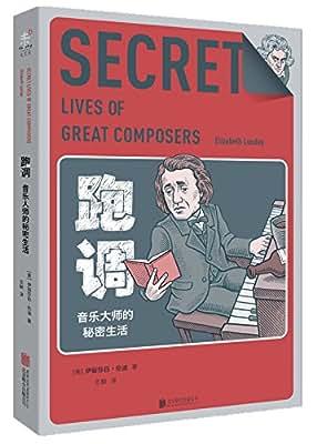 跑调:音乐大师的秘密生活.pdf