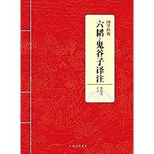 六韬·鬼谷子译注 (国学经典)