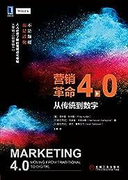 營銷革命4.0:從傳統到數字 (科特勒營銷系列)