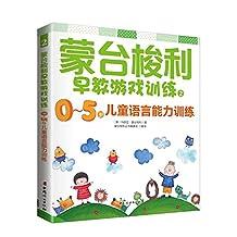 蒙台梭利早教游戏训练2:0~5岁儿童语言能力训练