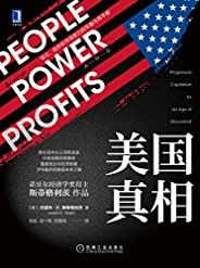 美国真相:民众、政府和市场势力的失衡与再平衡(剖析美国问题,揭露美式资本主义隐藏的制度危机;还原美国真相,看清世界强权如何一步步走向歧途。)