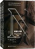 拿破仑大帝(套装共2册)