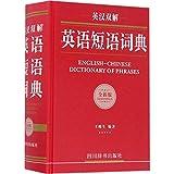 英汉双解英语短语词典(全新版)王俊生 编著 9787557901776