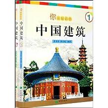 你该知道的中国建筑(套装全2册)