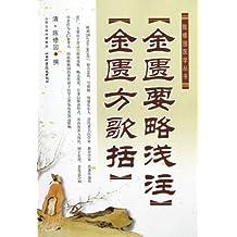 陈修园医学丛书:金匮要略浅注•金匮方歌括