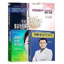 马医生整形课堂+美容外科解剖图谱+埋线提升与抗衰老操作手册+微整形注射并发症 全4册