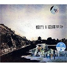 沼泽乐队:城市(CD)