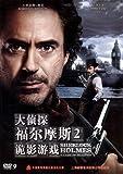 大侦探福尔摩斯2:诡影游戏(DVD9)