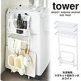 山崎实业 收纳架 洗衣机侧面磁铁收纳架 白色