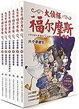 大偵探福爾摩斯(第2輯)(套裝共6冊)(新版)