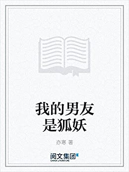 """""""我的男友是狐妖"""",作者:[亦寒]"""