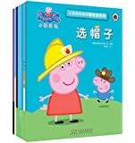 小猪佩奇趣味贴纸游戏书(套装共8册)
