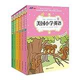 美国小学英语(1-3)A+B:基础课程课本(双语彩绘版)(套装共6册)