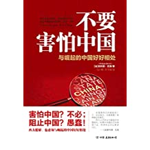 不要害怕中国【新加坡总理李显龙推荐!中美贸易解析,香港暴徒背后的黑手究竟是谁?中美贸易战不得不打?华为为何令美国如此害怕?】