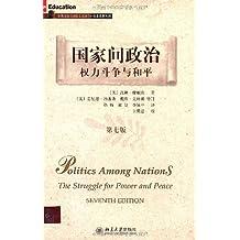 国家间政治(权力斗争与和平第7版)