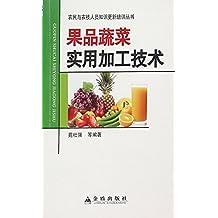 果品蔬菜实用加工技术