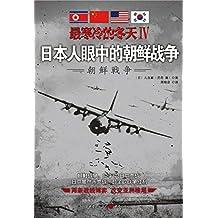 日本人眼中的朝鲜战争 (最寒冷的冬天)