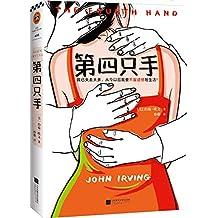 第四只手(读客熊猫君出品。怪不得是村上春树的偶像!每个在生活中失去太多的人,都该读一读《第四只手》!)