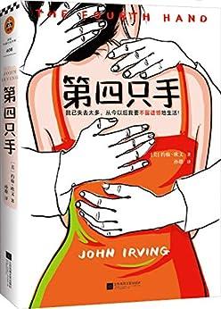 """""""第四只手(读客熊猫君出品。怪不得是村上春树的偶像!每个在生活中失去太多的人,都该读一读《第四只手》!)"""",作者:[约翰·欧文]"""
