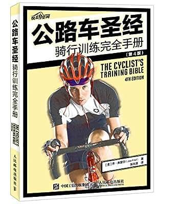 公路车圣经——骑行训练完全手册.pdf