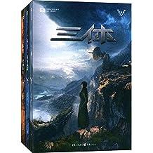 三体(纪念版)(套装共3册)