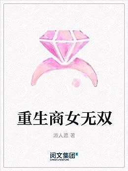 """""""重生商女无双"""",作者:[游人愿]"""