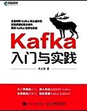 Kafka入门与实践