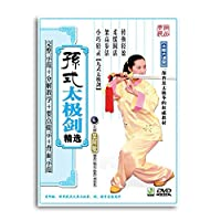 吴阿敏-孙式太极剑精选 DVD健身教学光盘