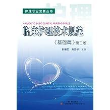 临床护理技术规范:基础篇第2版