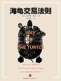 海龟交易法则(珍藏版) (中信金融投资经典系列)