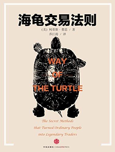 海龟交易法则(珍藏版)