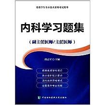 高级卫生专业技术资格考试用书:内科学习题集(副主任医师/主任医师)
