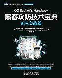 黑客攻防技术宝典:iOS实战篇 (图灵程序设计丛书 100)
