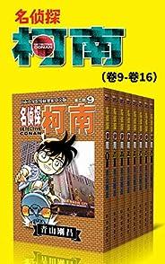 名偵探柯南(第2部:卷9~卷16) (超人氣連載26年!無法逾越的推理日漫經典!日本國民級懸疑推理漫畫!執著如一地追尋,因為真相只有一個!官方授權Kindle正式上架! 2)