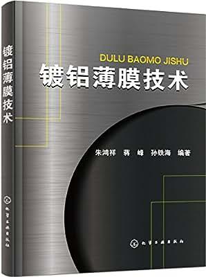 镀铝薄膜技术.pdf