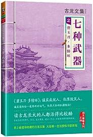 古龙文集·七种武器2:碧玉刀·多情环(读客熊猫君出品。)