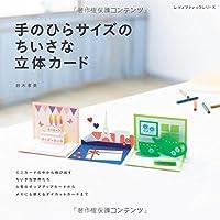 手のひらサイズのちいさな立体カード: レディブティックシリーズ