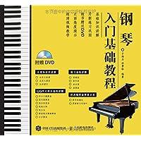 钢琴入门基础教程(附光盘)