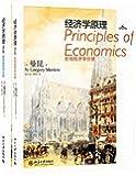 经济学原理:微观经济学分册+宏观经济学分册(第6版)(套装共2册)