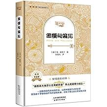 外国名著典藏书系:傲慢与偏见(全译本)
